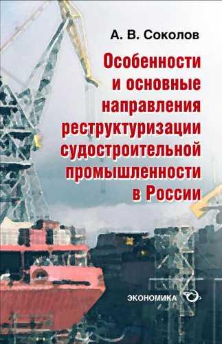 Соколов А.В Особенности и основные направления реструктуризации судостроительства