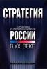 Гранберг А.Г Стратегия и проблемы устойчивого развития России в ХХI веке