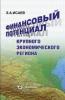 Исаев Э.А Финансовый потенциал крупного экономического региона