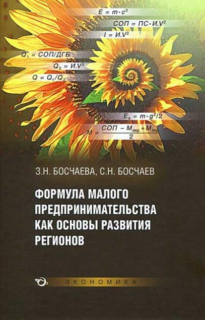 Босчаева З.Н Формула малого предпринимательства как основы развития регионов 254 с.