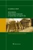 Пахомова Н.В Экономика отраслевых рынков и политика государства. Учебник