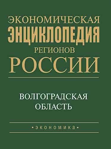 Экономическая энциклопедия регионов России. Волгоградская обл.