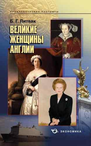 Литвак Б.Г. Великие женщины Англии