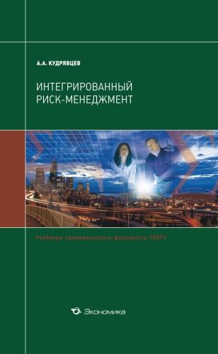 Кудрявцев А.А. Интегрированный риск-менеджмент.Учебник эконом. ф-та СПбГУ
