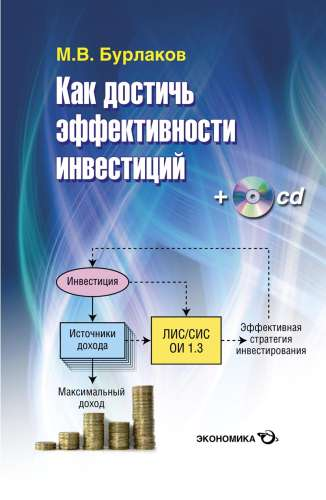 Бурлаков М.В. Как достичь эффективности инвестиций (Книга + CD)