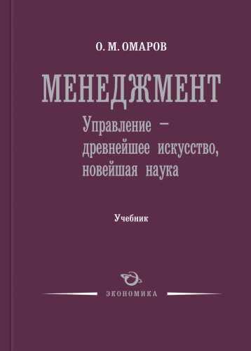 Омаров О.М. Менеджмент. Управление - древнейшее искусство. Учебник.