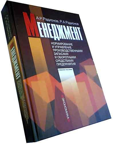 Радионов А.Р Менеджмент: нормирование и управление производственными...