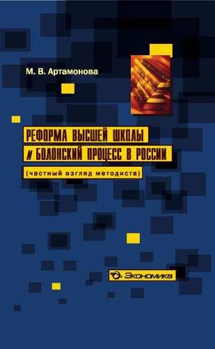 Артамонова М.В Реформа высшей школы и Болонский процесс в России