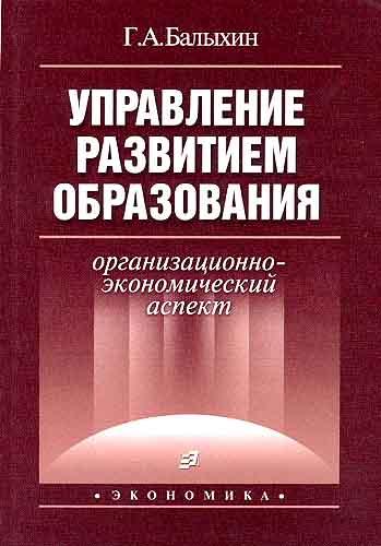 Балыхин Г.А Управление развитием образования. Организационно-экономический
