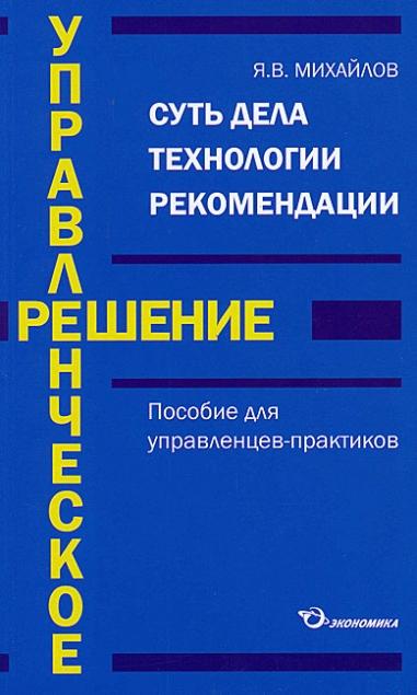 Михайлов Я.В Управленческое решение. Пособие для управленцев-практиков