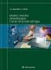 Аббакумов В.Л. Бизнес-анализ информации. Статистические методы: Учебник
