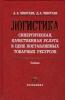 Чеботаев А.Д. Логистика - синергическая, качественная услуга. Учебник