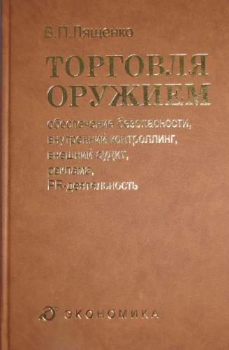 Лященко В.П. Торговля оружием: обеспечение безопасности, внутренний контроль