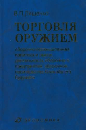 Лященко В.П. Торговля оружием: оборонно-промышленная политика и рынок