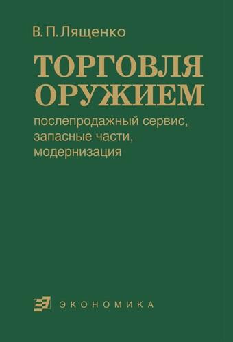 Лященко В.П. Торговля оружием: послепродажный сервис