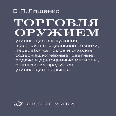 book Language Policy and Language Issues in the Successor States of the Former USSR (Current