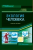 Хаскин В.В. Экология человека: Учеб. пособие
