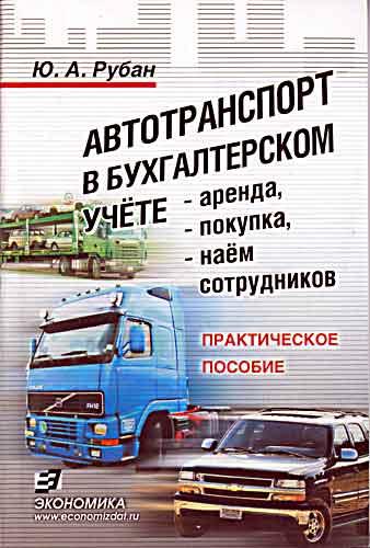 Рубан Ю.А. Автотранспорт в бухгалтерском учете (аренда, покупка, наем сотр