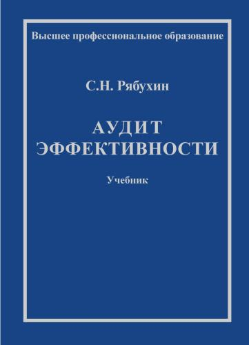 Минин Б.А. Аудит эффективности.Учебник