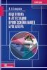 Епифанов О.В. Подготовка и аттестация профессионального бухгалтера