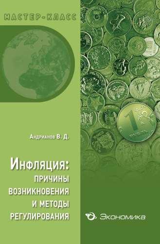 Андрианов В.Д. Инфляция: причины возникновения и методы регулирования.