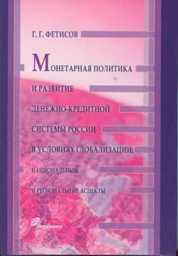 Фетисов Г.Г. Монетарная политика и развитие денежно-кредитной системы.