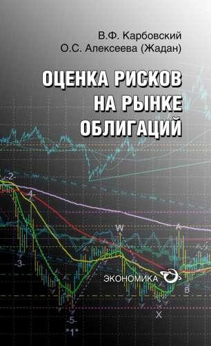 Карбовский В.Ф. Оценка рисков на рынке ценных бумаг