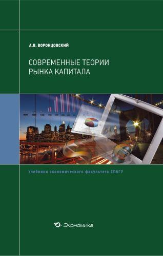 Воронцовский А.В. Современные теории рынка капитала.Учебники экономического ф-та