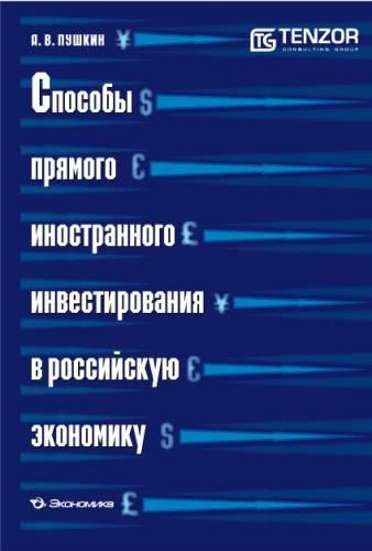 Пушкин А.В. Способы прямого иностранного инвестирования в рос. экономику