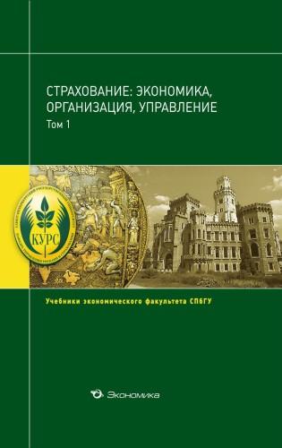 Страхование:экономика, организация, управление..Учебник Т.1