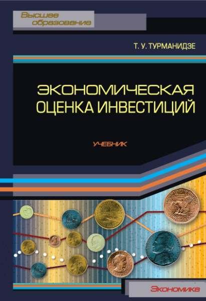 Турманидзе Т.У. Экономическая оценка инвестиций. Учебник.Гриф МО