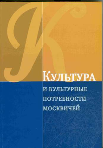 Рубинштейн А.Я. Мегапроект стратегия развития Москвы до 2025 г