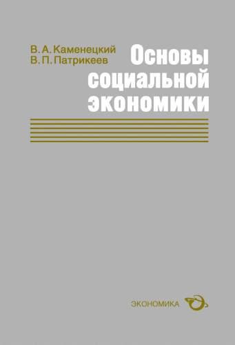 Каменецкий В.А.  Патрикеев В.П. Основы социальной экономики