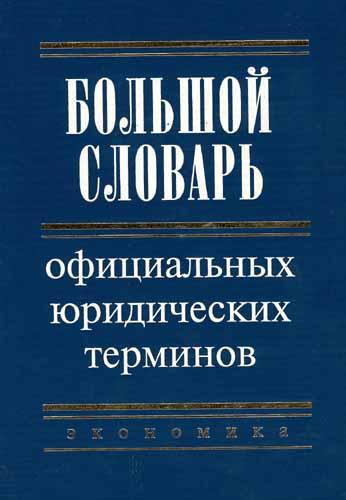 Фединский Ю.И. Большой словарь официальных юридических терминов