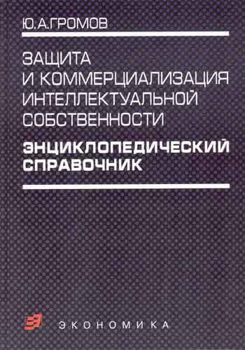Громов Ю.А. Защита и коммерциализация интеллектуальной собственности