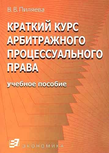 Пиляева В.В. Краткий курс арбитражного процессуального права.
