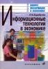 Ананьева Т.Н. Информационные технологии в экономике. Учебное пособие
