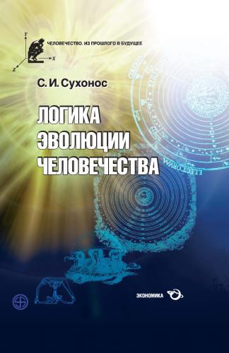 Сухонос С.И. Логика эволюции человечества