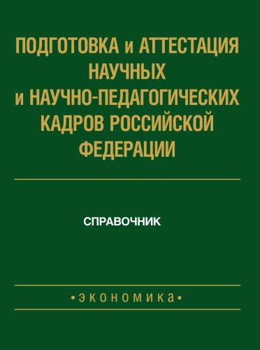 Уваров А.А. Подготовка и аттестация научных и научно-педагогических кадров