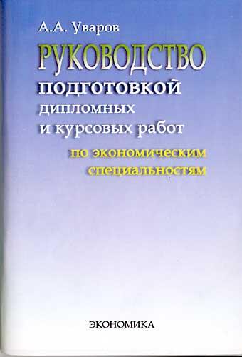 Уваров А.А. Руководство подготовкой дипломных и курсовых работ по эконом.сп