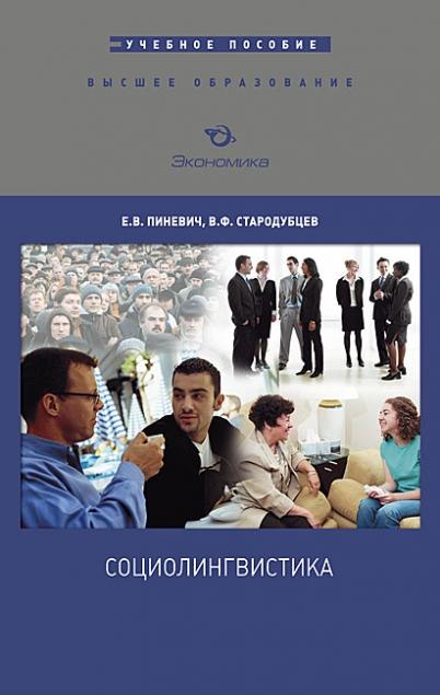 Пиневич Е.В. Стародубцев В.Ф. Социолингвистика: Учебное пособие