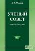 Уваров А.А. Ученый совет (практическое пособие)