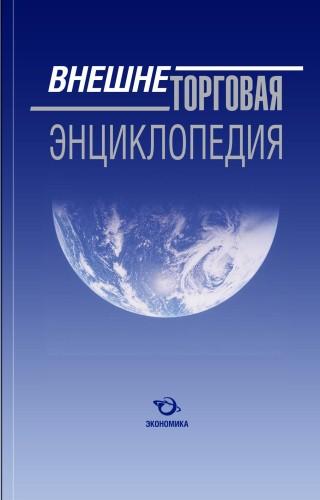 Долгов С.И. Внешнеторговая энциклопедия