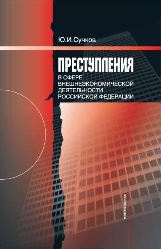 Сучков Ю.И. Преступления в сфере внешнеэкономической деятельности РФ