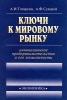 Татаркин А.И. Ключи к мировому рынку: нновационное предпринимательство