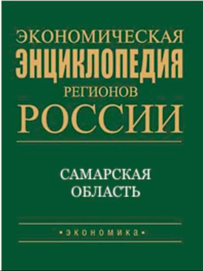 Экономическая энциклопедия регионов России. Самарская область.