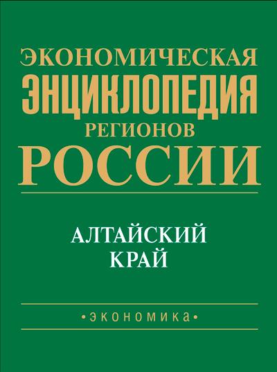 Экономическая энциклопедия регионов России. Алтайский край.