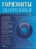 Горизонты экономики 2012, № 4