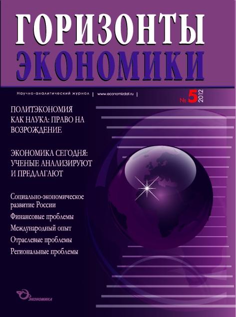 Горизонты экономики 2012, № 5