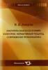 Лавров Игорь Валентинович.         Институты благосостояния: категории, нормативный подход, современная проблематика / И.В. Лавров. - Москва : Экономика, 2013.-268 с.
